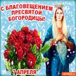 С Благовещением Пресвятой Богородицы 7 апреля