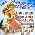 С Благовещением - Всего светлого и доброго желаю