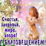 С Благовещением - Здоровья и мира желаю
