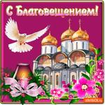 С Благовещением Богородицы вас поздравляю