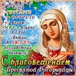 С Благовещением - Мира и веры желаю