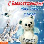 С Благовещением - Мира,любви и добра