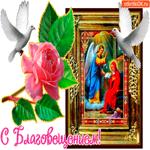 С Благовещением - Мирных вестей желаю