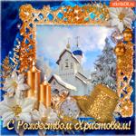 С чудесным Рождеством Христовым
