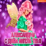 С Днём ангела Александра