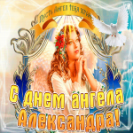 С Днём ангела Александра по церковному календарю