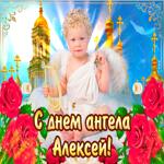 С днём ангела Алексей — красивые розы