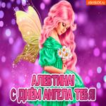 Открытка с днем ангела Алевтина с ромашками