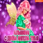 Открытка с днем ангела Альбина с ангелочком