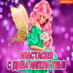 Красивая картинка с днем ангела Анастасия с поздравлением