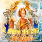 С Днём ангела Аркадий по церковному календарю