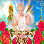 С днём ангела Артур — красивые розы