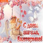С днём ангела Екатерина счастья желаю