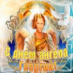 С Днём ангела Георгий по церковному календарю