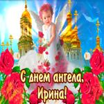 С днём ангела Ирина — красивые розы