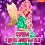 Открытка с днем ангела Карина с цветами