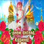 С днём ангела Карина — красивые розы