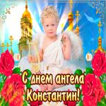 С днём ангела Константин — красивые розы