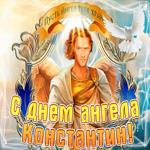 С Днём ангела Константин по церковному календарю