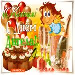 Открытка с днем ангела Ксения с тортом