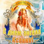 С Днём ангела Ксения по церковному календарю