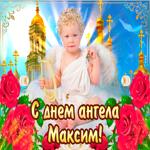 С днём ангела Максим — красивые розы