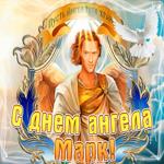 С Днём ангела Марк по церковному календарю
