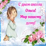 С днем ангела Ольга, мир вашему дому