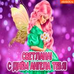 Картинка с днем ангела Светлана с анимацией