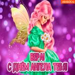 Картинка с днем ангела Вера с цветами