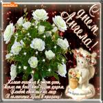 С днем Ангела Вера, Надежда, Любовь