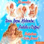 С днем Ангела Вера, Надежда и Любовь