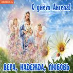 С Днём Ангела, Вера, Надежда, Любовь