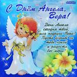 С днем Ангела Вера