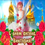 С днём ангела Виктория— красивые розы