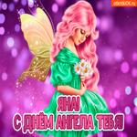 Живая открытка с днем ангела Яна