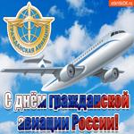 С Днем авиации гражданской