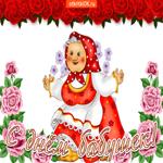 С Днем бабушек сердечно поздравляю