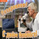 С днем биолога