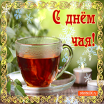 С днём чая счастья желаю