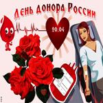 С днем донора в России хочу поздравить тебя