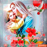 С днём дорогой матери