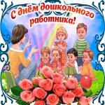 С днем дошкольного работника поздравляю