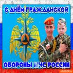 С днём гражданской обороны МЧС России
