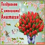 С Днём имени Анастасия