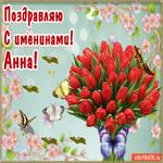 С Днём имени Анна