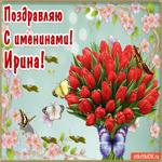 С Днём имени Ирина
