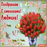 С Днём имени Людмила