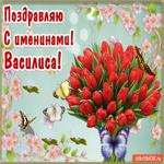 С Днём имени Василиса