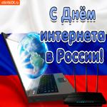 С Днём интернета в России